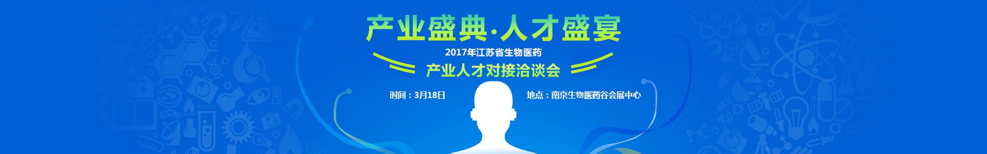 2017生物医药专场