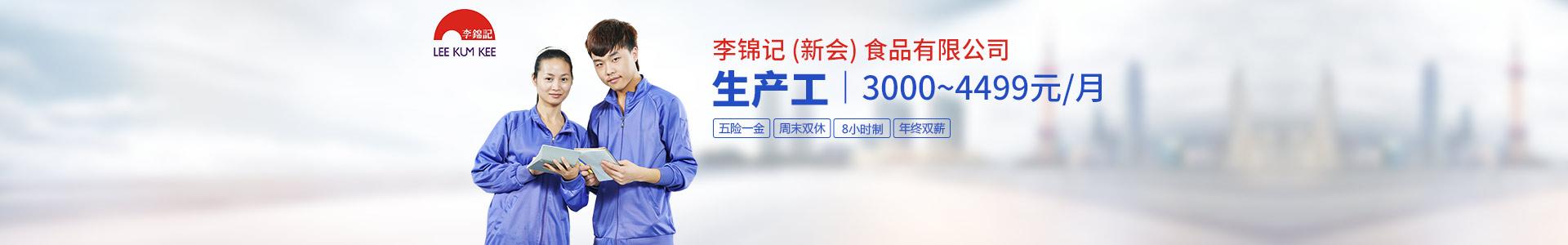 李锦记生产工招聘