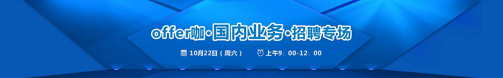 10月22日offer咖的专场