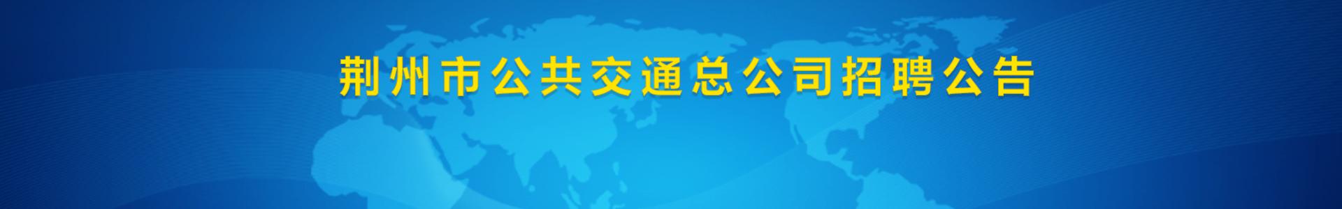 荆州市公共交通总公司招聘公告