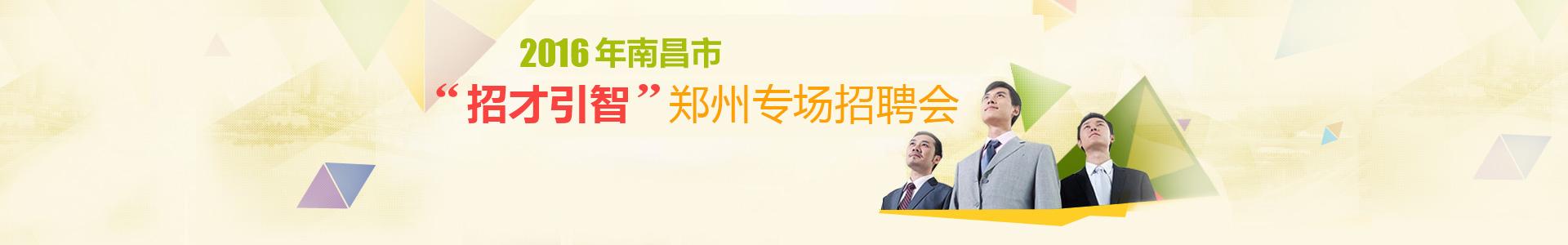 """2016年南昌市""""招才引智""""郑州专场招聘会"""