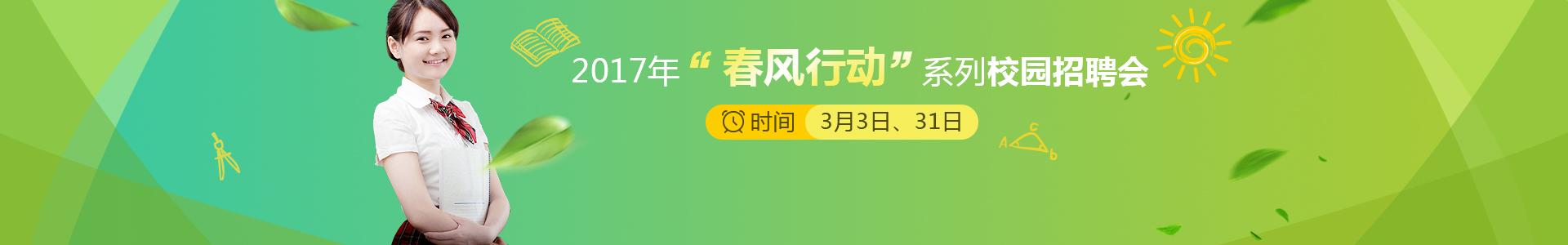 """2017年""""春风行动""""系列校园招聘会"""