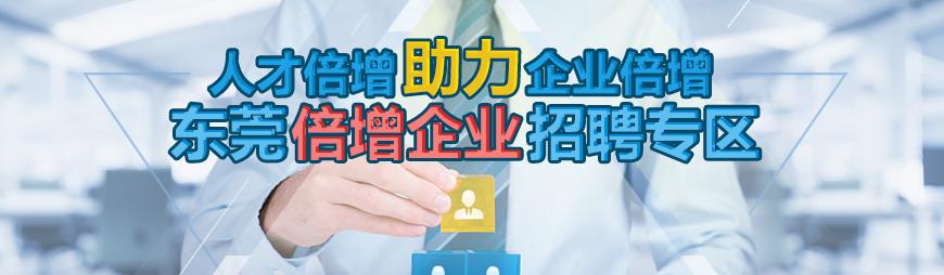 东莞倍增企业招聘专区