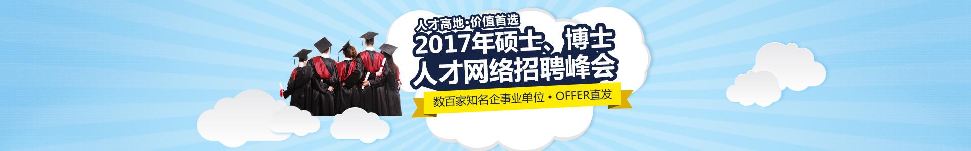 2017年硕士博士人才网络招聘峰会
