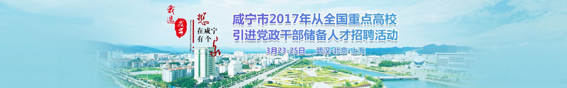 咸宁市2017年从全国重点高校引进党政干部储备人才招聘活动