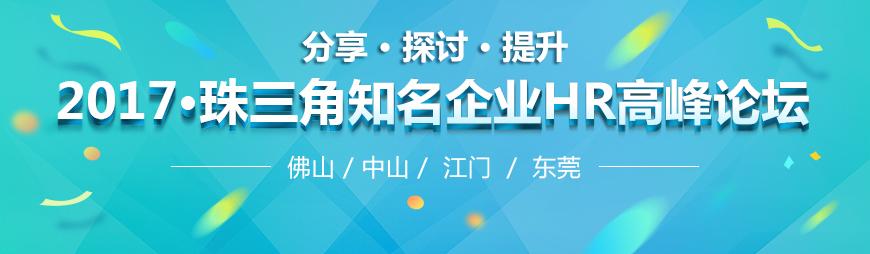 2017•珠三角知名企业HR高峰论坛