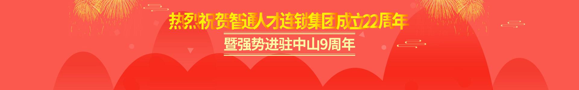 热烈祝贺智通人才连锁集团成立22周年