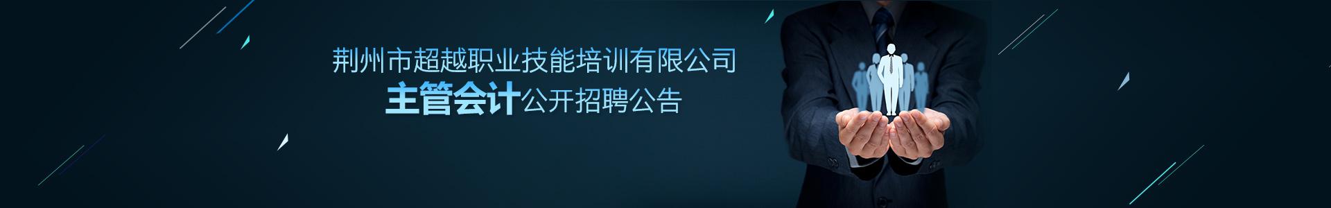 荊州市超越職業技能培訓有限公司