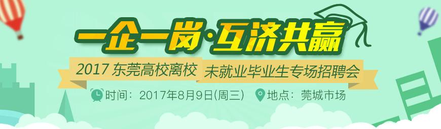 2017东莞高校离校未就业毕业生专场招聘会