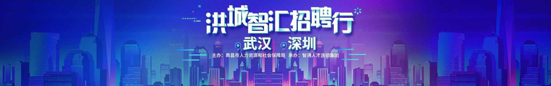 洪城智汇招聘行—(武汉、深圳)站