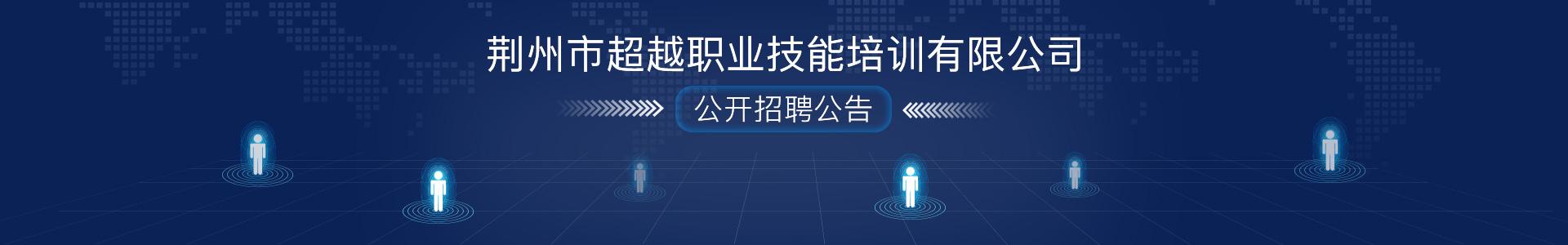 荊州市超越職業技能培訓有限公司公開招聘公告