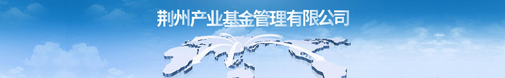 荆州产业基金管理有限公司
