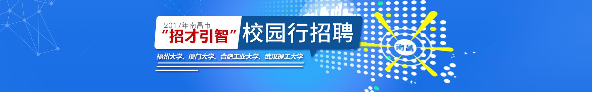 """2017年南昌市""""招才引智""""校园行招聘"""