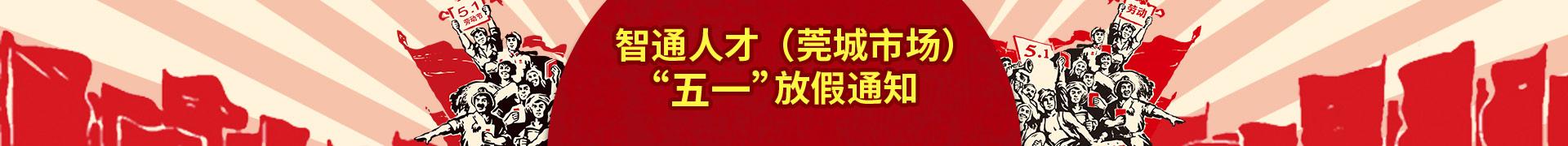 """智通人才(莞城市场)""""五一""""放假通知!"""