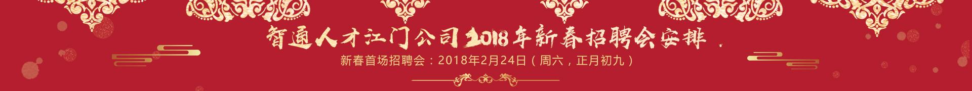 智通人才江门公司2018年新春招聘会安排