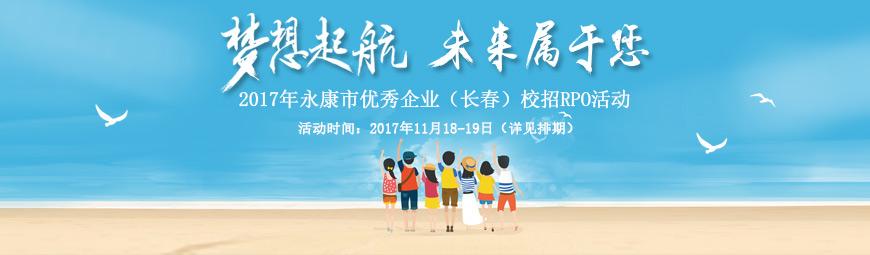 2017年永康市优秀企业(长春)校招RPO活动