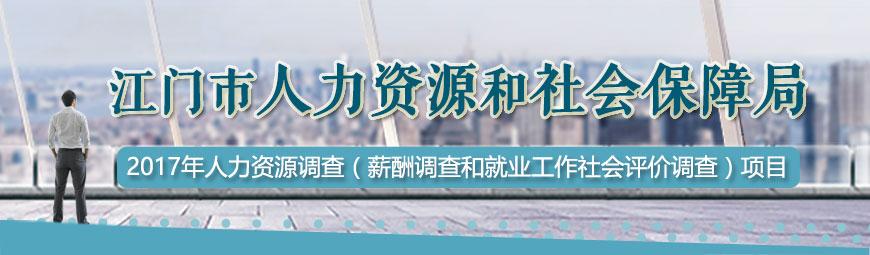 2017年江门市企业薪酬调查