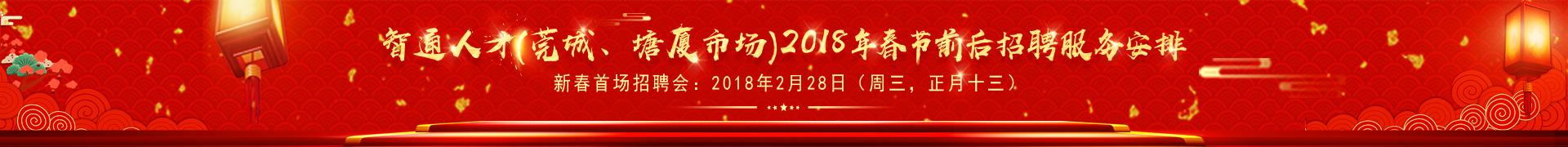2018年新春放假安排