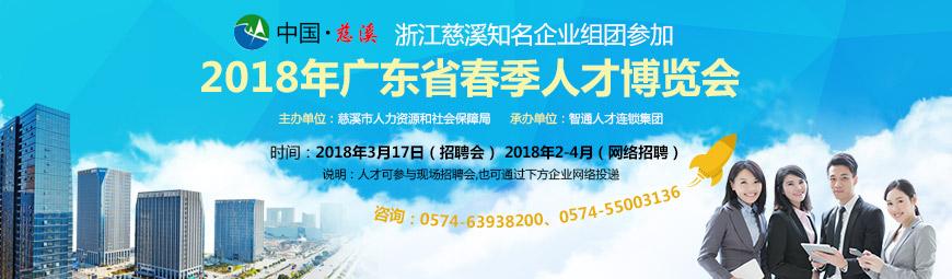 2018年广东省春季人才博览会