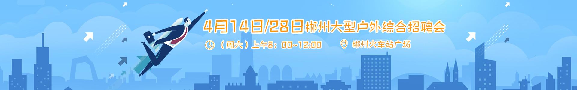 4月14日/28日郴州大型户外综合招聘会