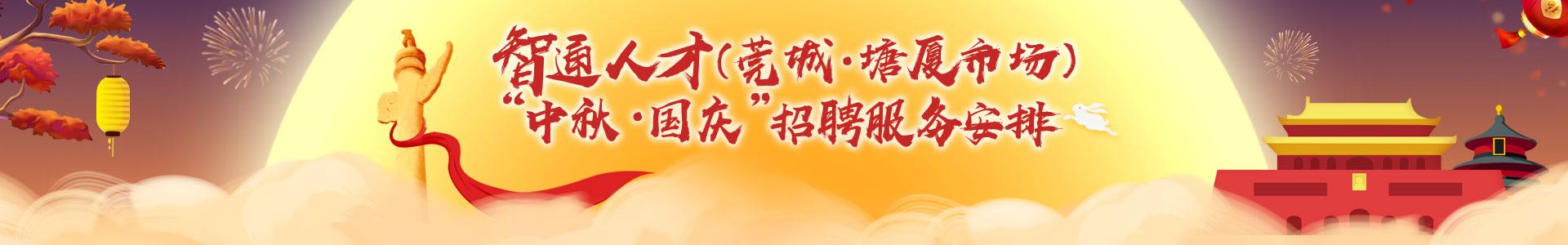18国庆中秋放假通知
