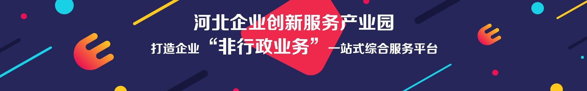 河北企业创新服务产业人园