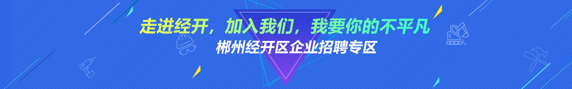 郴州经开区企业招聘专区
