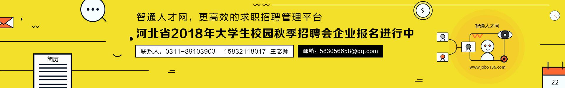河北省2018年大学生校园秋季招聘会企业报名进行中