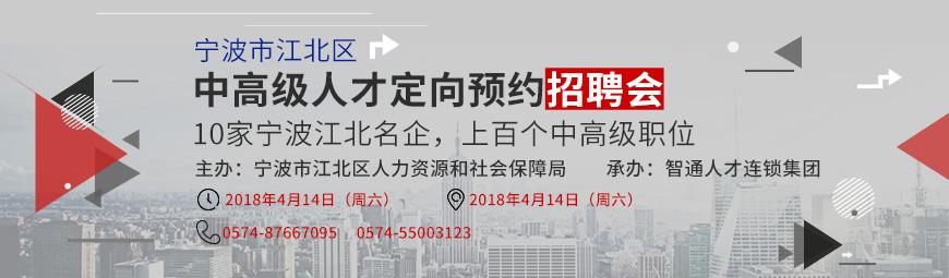 宁波市江北区中高级人才定向预约招聘会