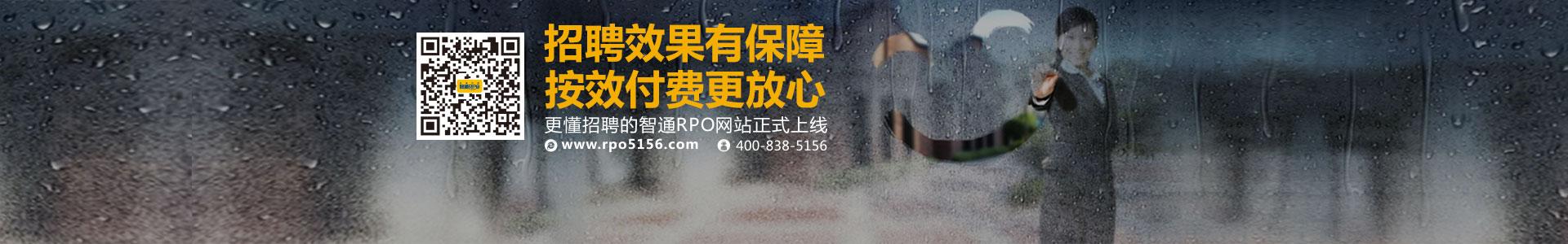 智通RPO官網正式上線