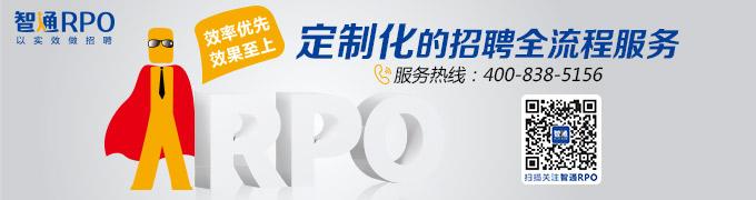 RPO广告