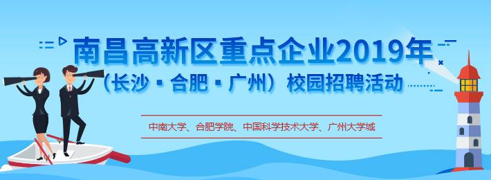 南昌高新区重点企业2019年