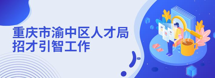 重慶市渝中區人才局的招才引智工作