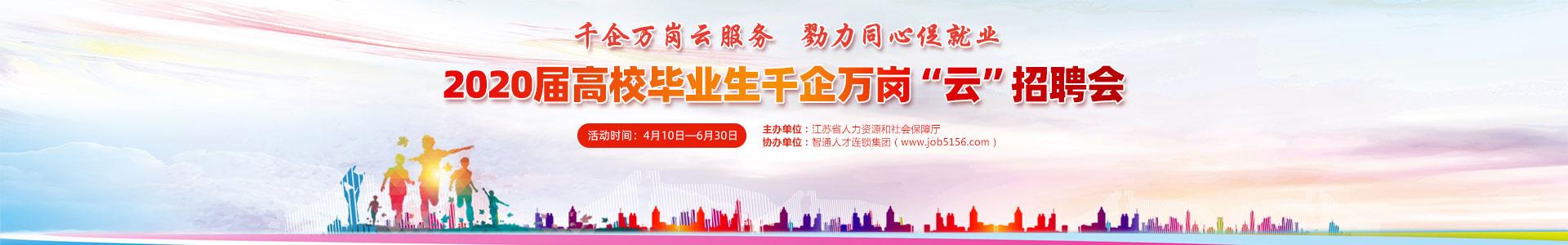 4.10 2020屆高校畢業生千企萬崗雲(yun)招聘會 紅色