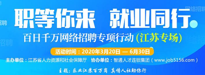 0324江苏省双选会2