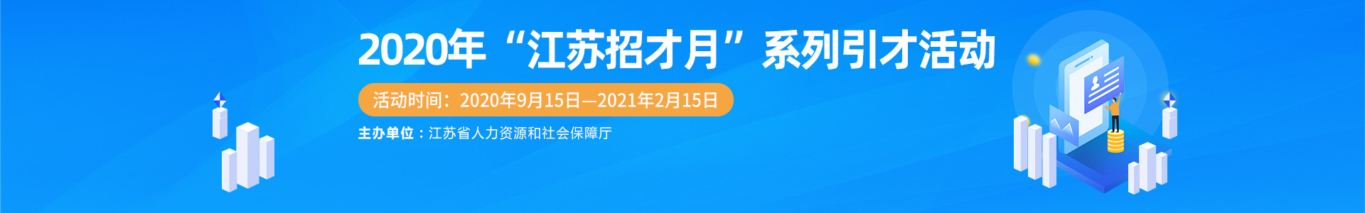 """2020年""""江苏招才月""""活动"""