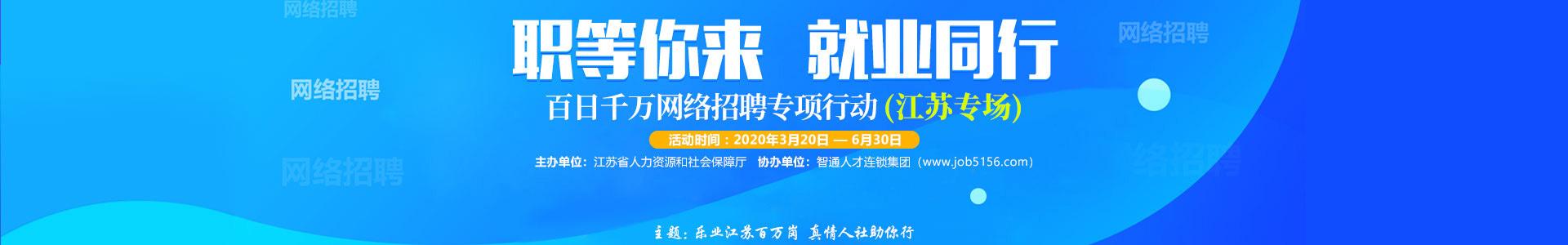 4.10 2020屆高校畢業生千企萬崗雲(yun)招聘會 藍色