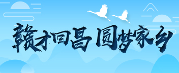 0227贛才回昌