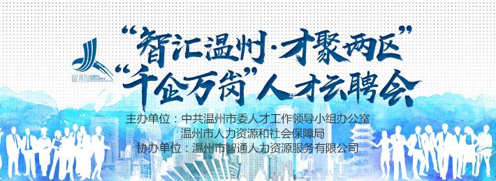 0302溫州千企萬(wan)崗