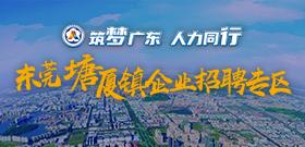 塘廈鎮企業線上招聘會