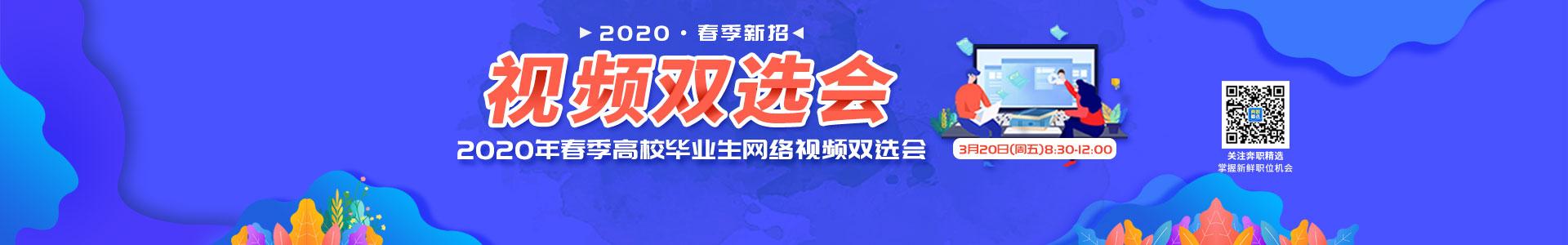智通線上3月招聘會