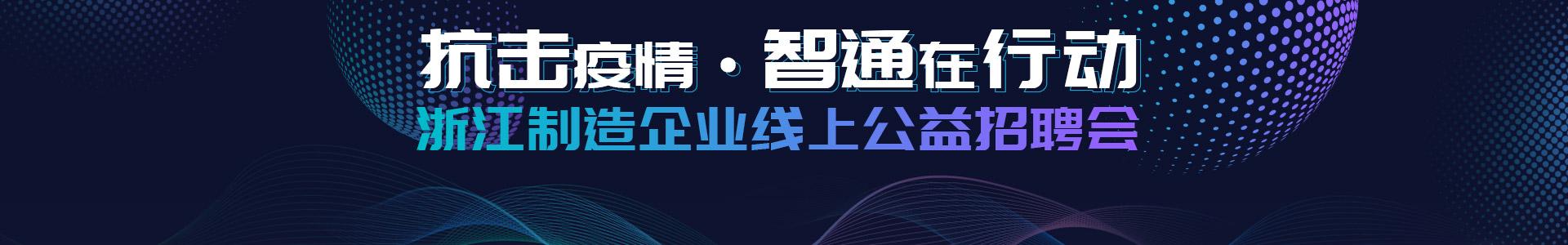 2.21浙江制造企業網絡招聘