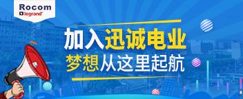 0914迅诚电业