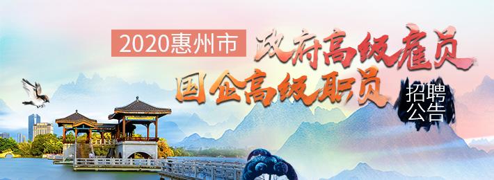 1023惠州
