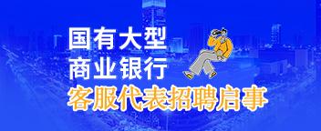 2.13合(he)肥國有銀行招聘