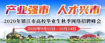 0914镇江高校