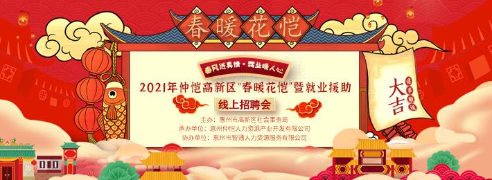 0227惠州