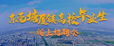 活力塘厦(新)